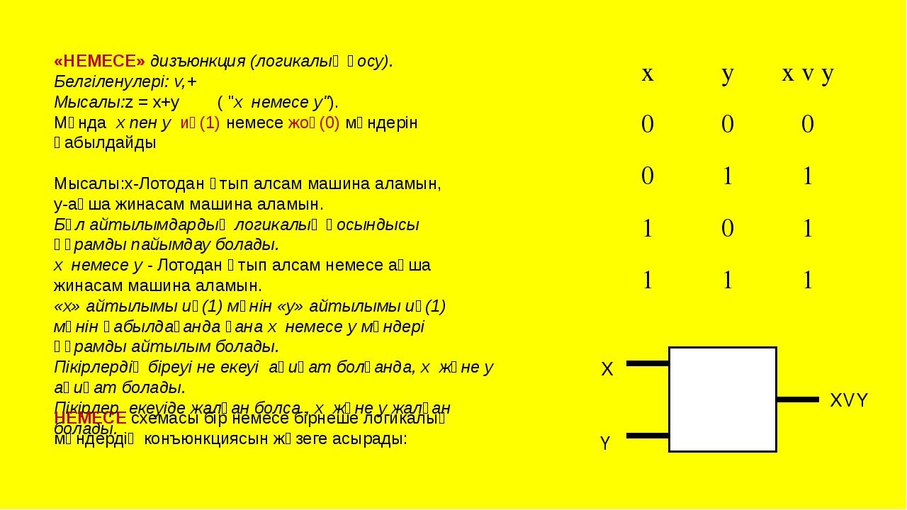 """«НЕМЕСЕ» дизъюнкция (логикалық қосу). Белгіленулері: v,+ Мысалы:z = x+y ( """"x..."""