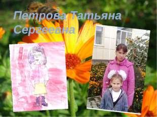 Петрова Татьяна Сергеевна