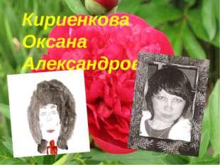 Кириенкова Оксана Александровна