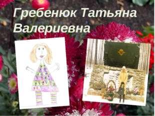 Гребенюк Татьяна Валериевна