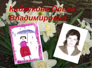 Каблукова Ольга Владимировна