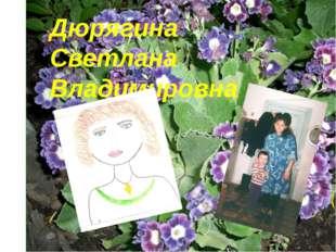 Дюрягина Светлана Владимировна