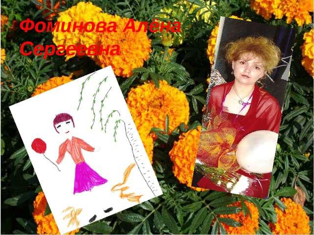 Фоминова Алёна Сергеевна