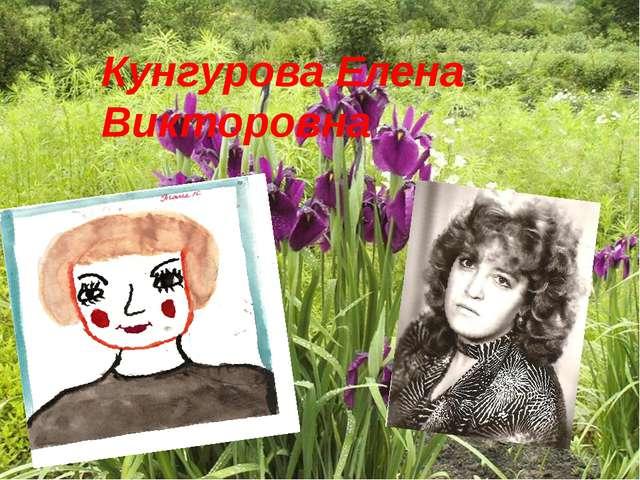 Кунгурова Елена Викторовна