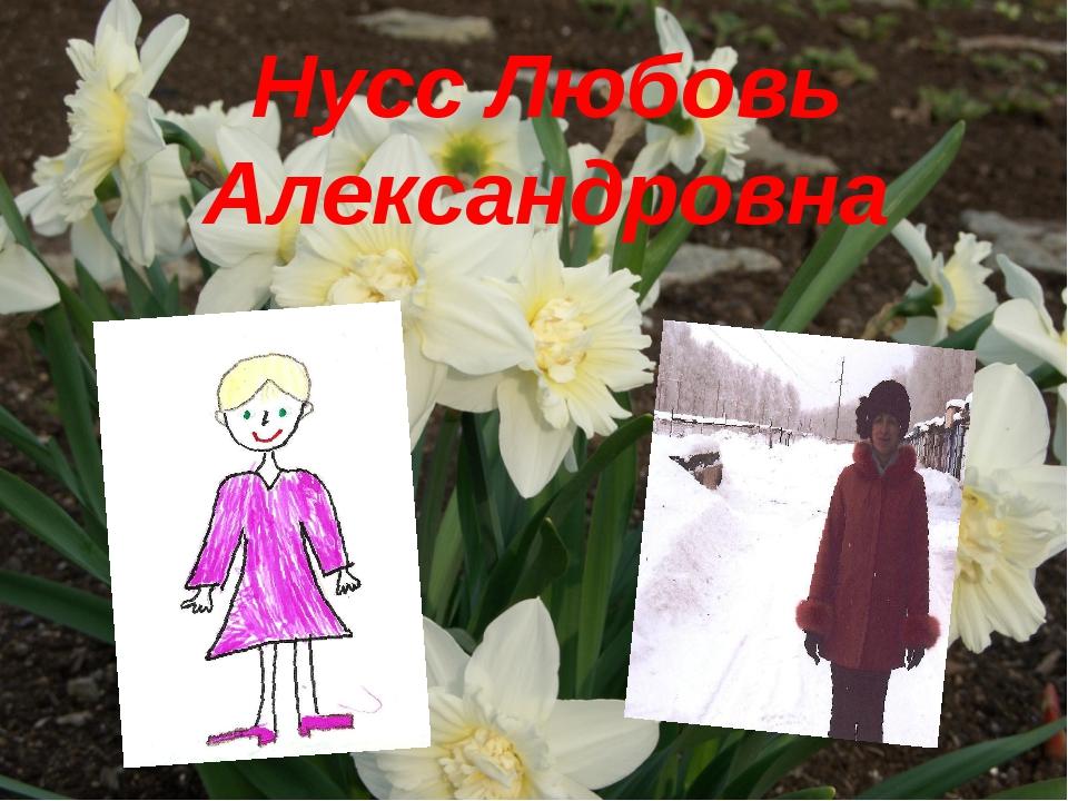 Нусс Любовь Александровна
