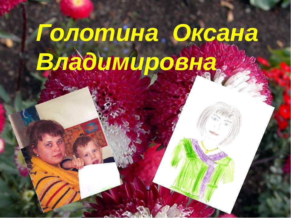 Голотина Оксана Владимировна
