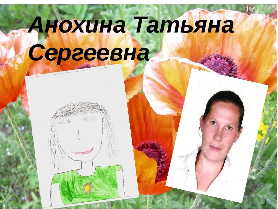 Анохина Татьяна Сергеевна