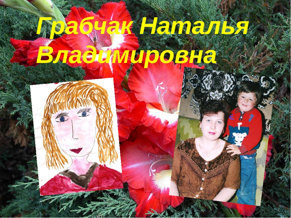 Грабчак Наталья Владимировна