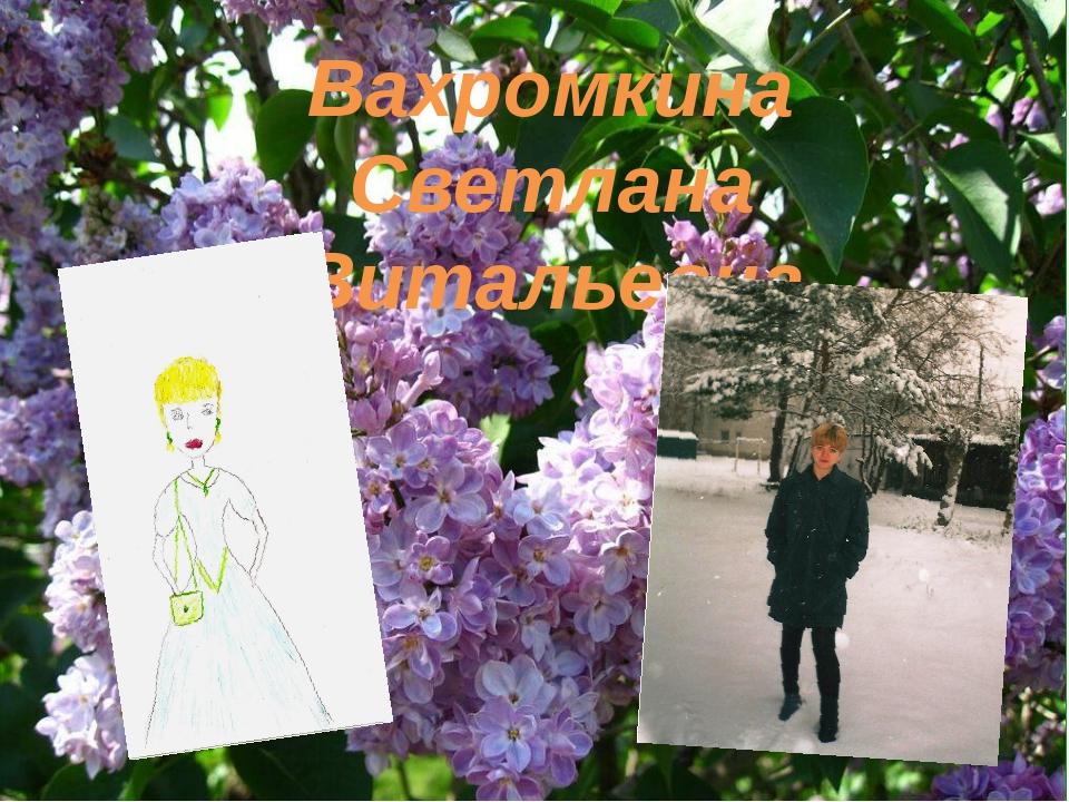 Вахромкина Светлана Витальевна