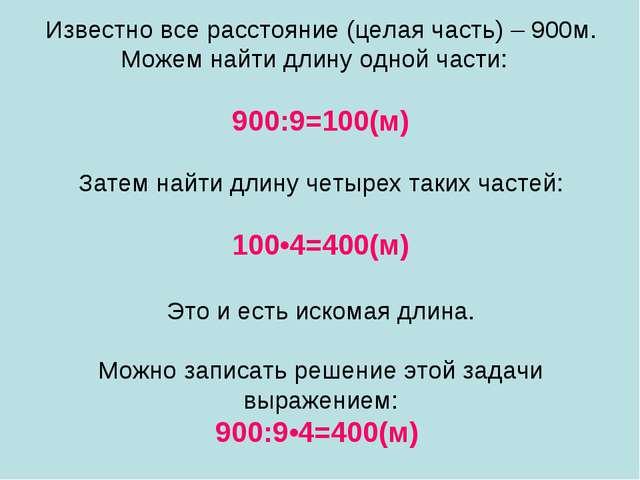 Известно все расстояние (целая часть) – 900м. Можем найти длину одной части:...