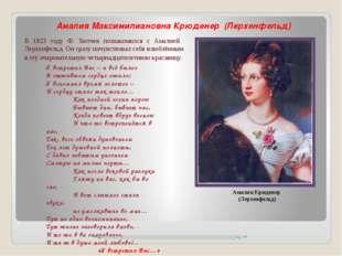 В 1823 году Ф. Тютчев познакомился с Амалией Лерхенфельд. Он сразу почувствов