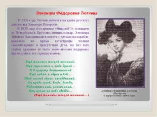 Элеонора Фёдоровна Тютчева (Петерсон) С портрета начала 1830-х годов. В 1926