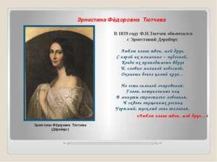 Эрнестина Фёдоровна Тютчева (Дёрнберг) В 1839 году Ф.И.Тютчев обвенчался с Эр