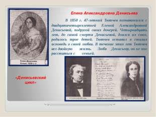 В 1850 г. 47-летний Тютчев познакомился с двадцатичетырехлетней Еленой Алекс