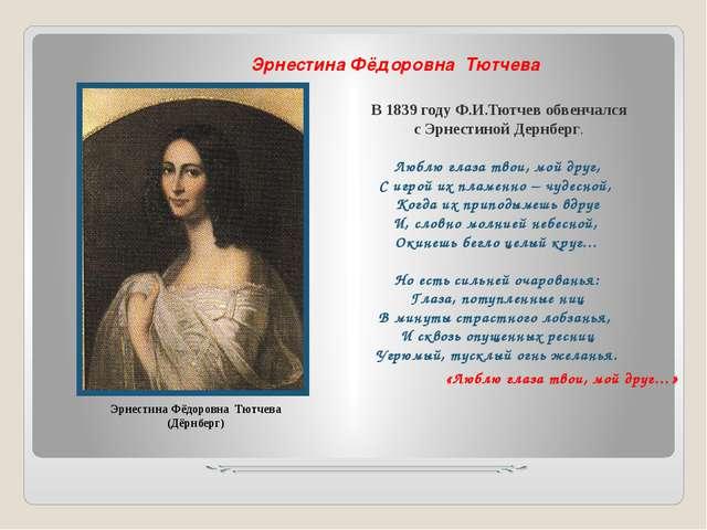 Эрнестина Фёдоровна Тютчева (Дёрнберг) В 1839 году Ф.И.Тютчев обвенчался с Эр...
