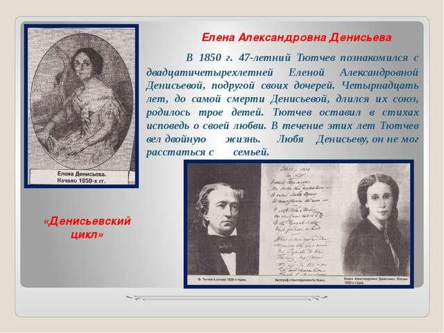 В 1850 г. 47-летний Тютчев познакомился с двадцатичетырехлетней Еленой Алекс...