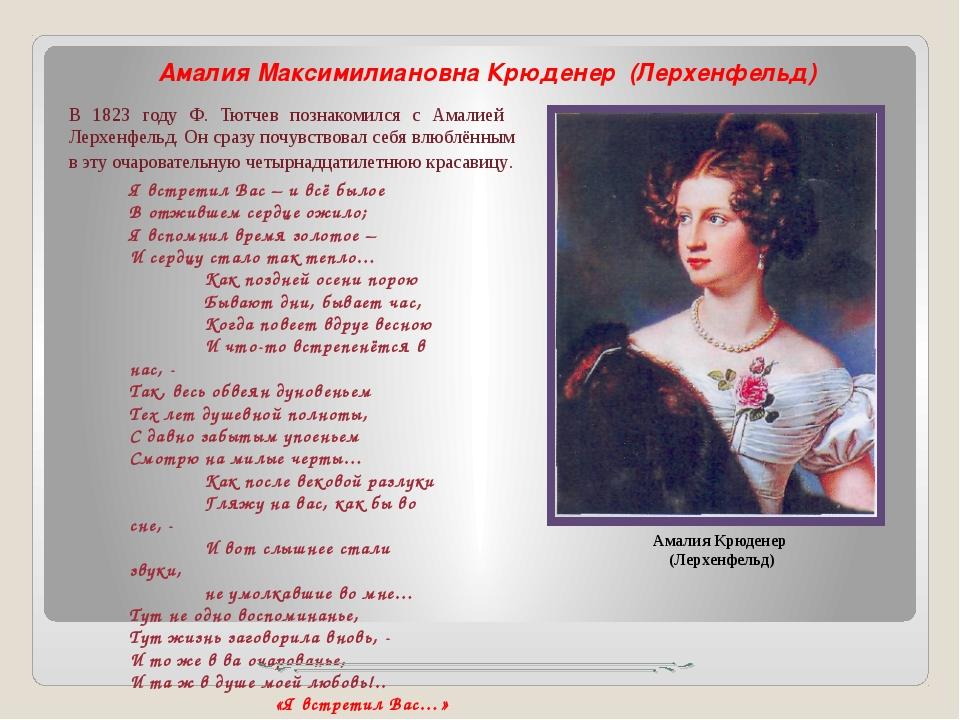 В 1823 году Ф. Тютчев познакомился с Амалией Лерхенфельд. Он сразу почувствов...