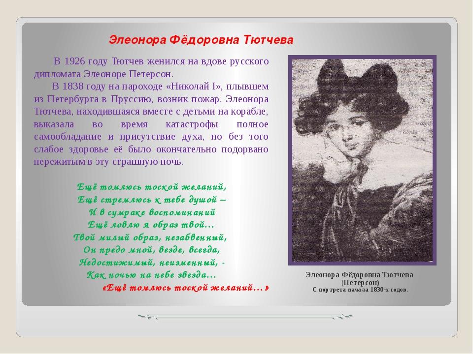 Элеонора Фёдоровна Тютчева (Петерсон) С портрета начала 1830-х годов. В 1926...