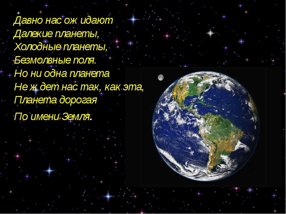 Давно нас ожидают Далекие планеты, Холодные планеты, Безмолвные поля. Но ни о...