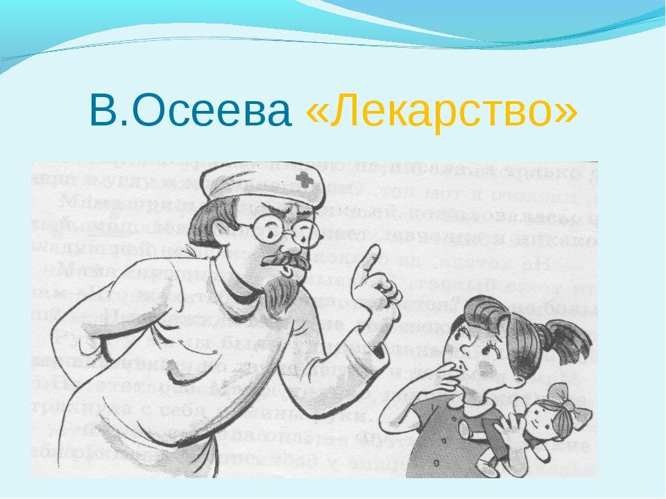 В.Осеева «Лекарство»