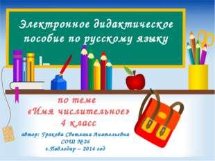 Электронное дидактическое пособие по русскому языку по теме «Имя числительное