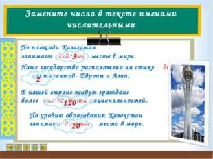 Замените числа в тексте именами числительными По площади Казахстан занимает д