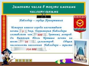 Замените числа в тексте именами числительными Павлодар – сердце Прииртышья Ис