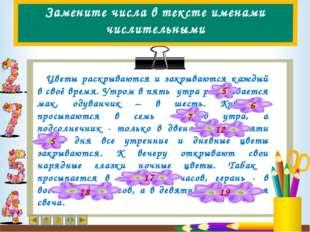 Замените числа в тексте именами числительными Цветы раскрываются и закрываютс