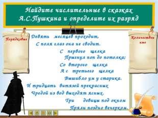 Найдите числительные в сказках А.С.Пушкина и определите их разряд месяцев про