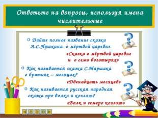 Ответьте на вопросы, используя имена числительные Дайте полное название сказк