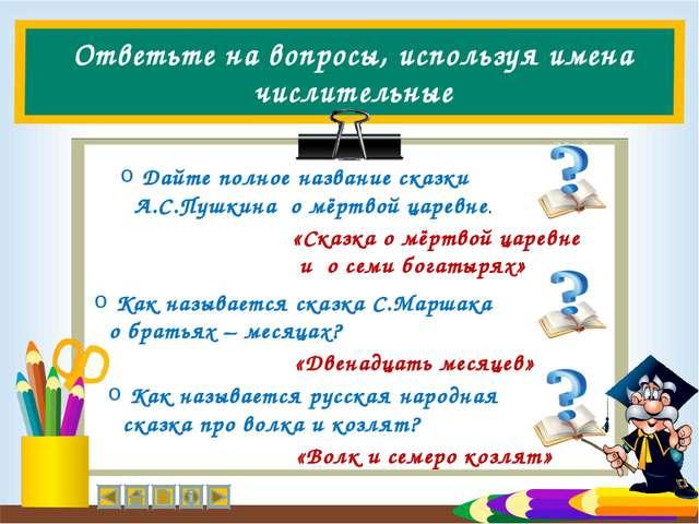 Ответьте на вопросы, используя имена числительные Дайте полное название сказк...