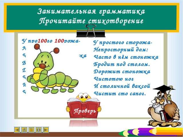 Занимательная грамматика Прочитайте стихотворение У про100го 100рожа- Непро10...