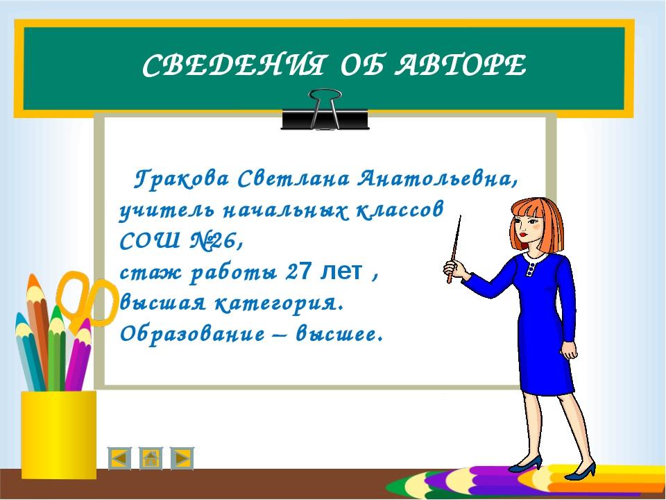 СВЕДЕНИЯ ОБ АВТОРЕ Гракова Светлана Анатольевна, учитель начальных классов СО...