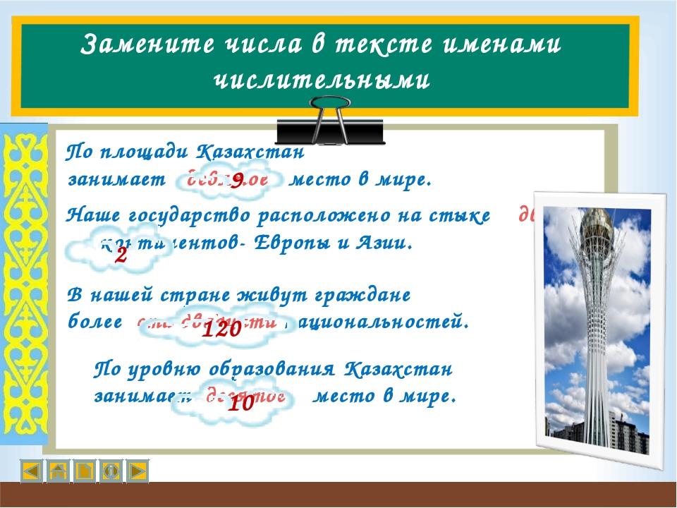 Замените числа в тексте именами числительными По площади Казахстан занимает д...