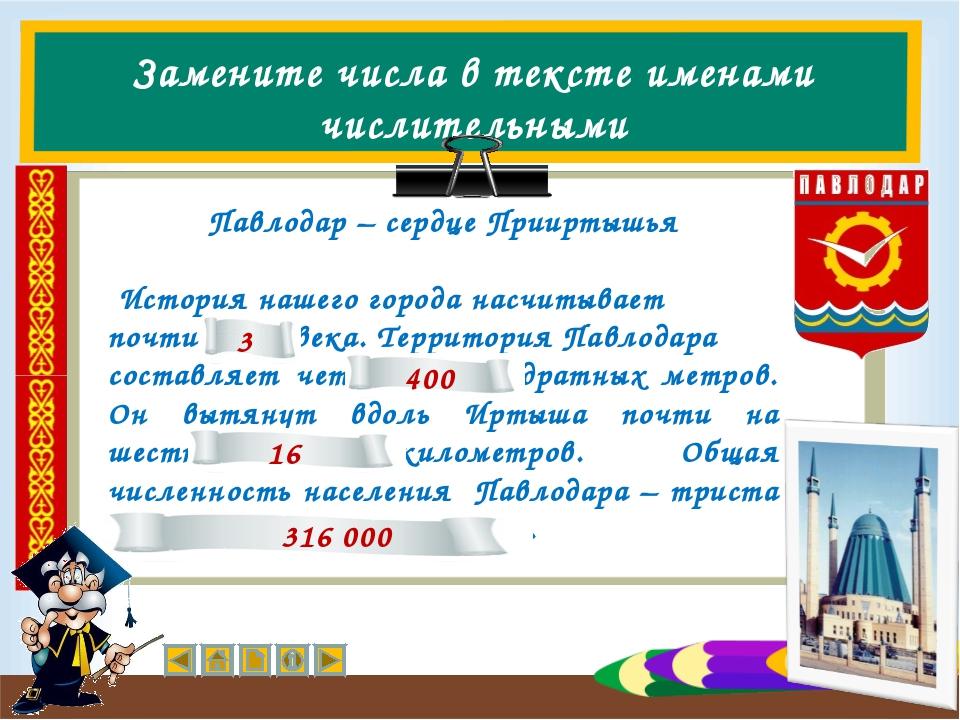 Замените числа в тексте именами числительными Павлодар – сердце Прииртышья Ис...