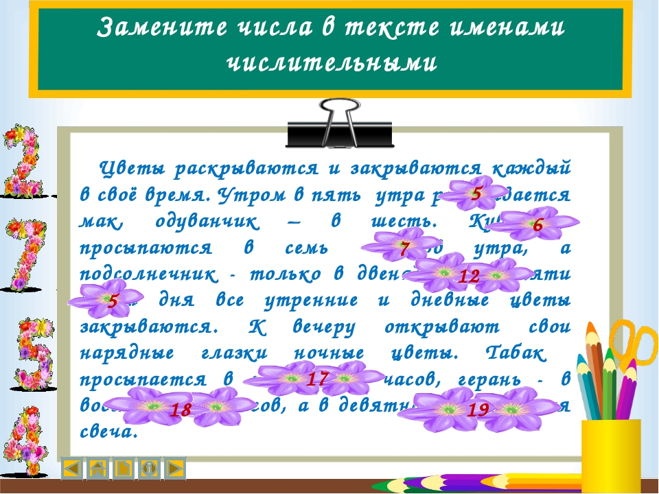 Замените числа в тексте именами числительными Цветы раскрываются и закрываютс...