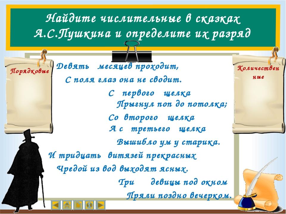 Найдите числительные в сказках А.С.Пушкина и определите их разряд месяцев про...