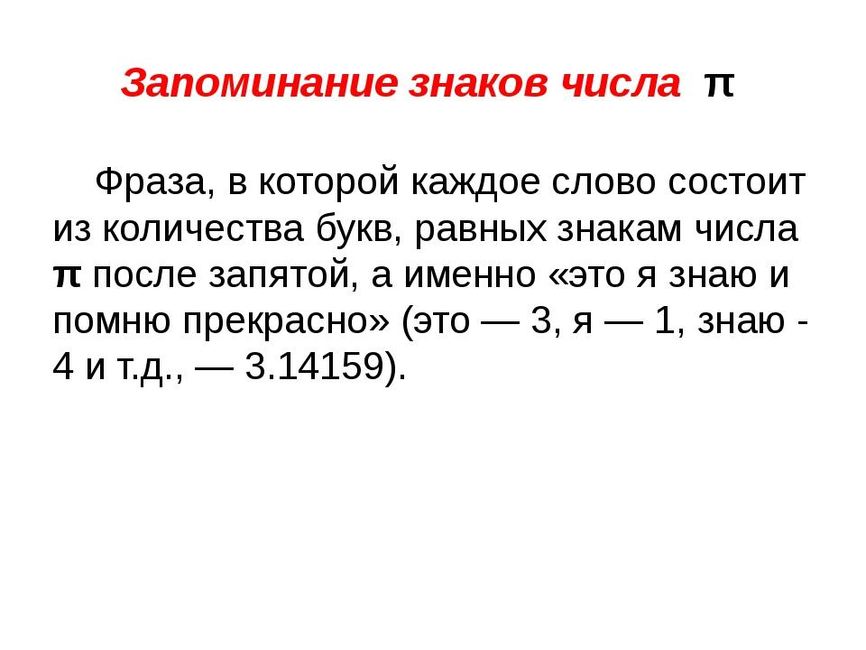 Запоминание знаков числа π Фраза, в которой каждое слово состоит из количеств...