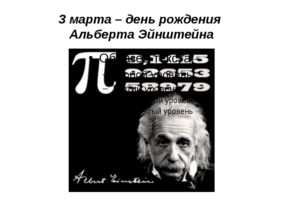 3 марта – день рождения Альберта Эйнштейна