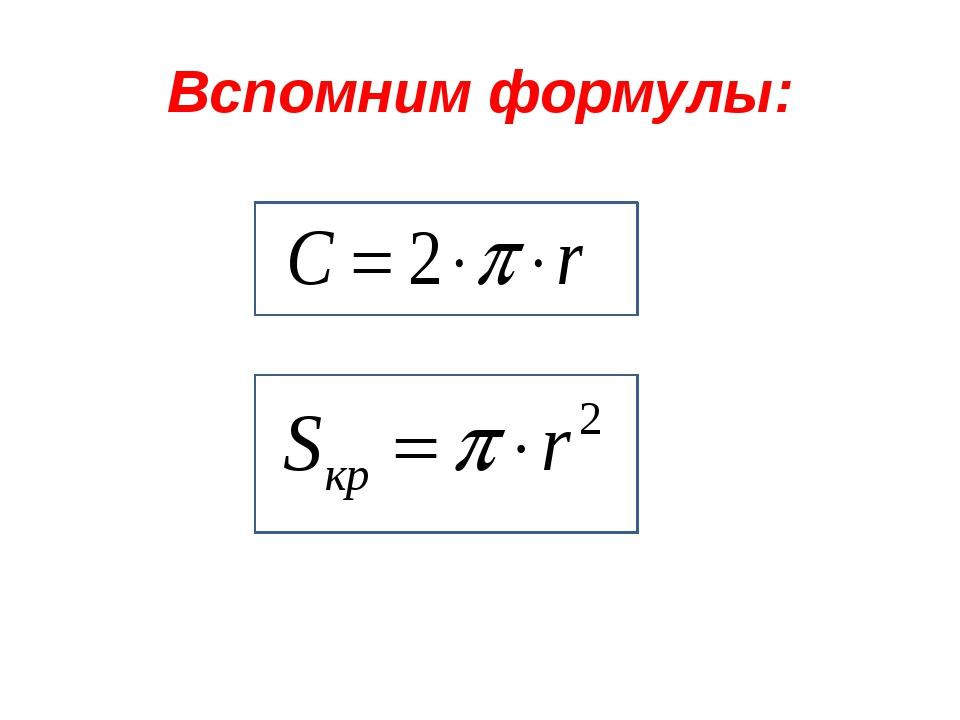 Вспомним формулы: