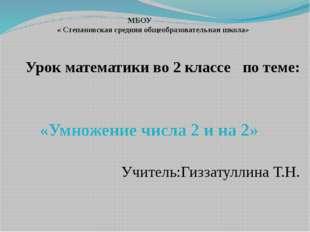 МБОУ « Степановская средняя общеобразовательная школа» Урок математики во 2