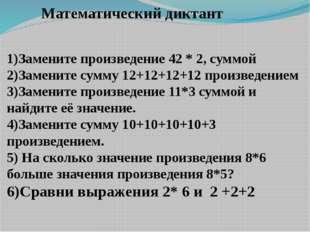 Математический диктант 1)Замените произведение 42 * 2, суммой 2)Замените сумм
