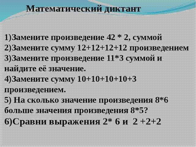Математический диктант 1)Замените произведение 42 * 2, суммой 2)Замените сумм...