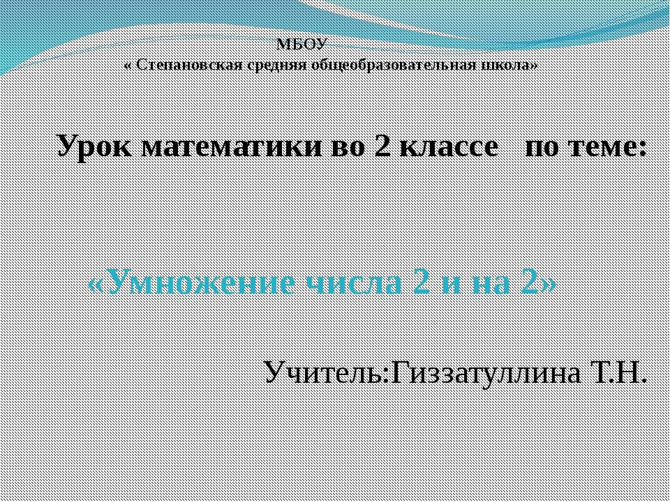 МБОУ « Степановская средняя общеобразовательная школа» Урок математики во 2...