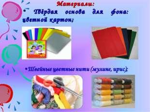 Материалы: Твёрдая основа для фона: цветной картон;