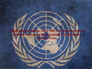 Генеральная ассамблея ООН в 1994 году провозгласила 16 сентября ежегодным Меж