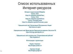 Список использованных Интернет-ресурсов Интернет-энциклопедия Wikipedia: Стат