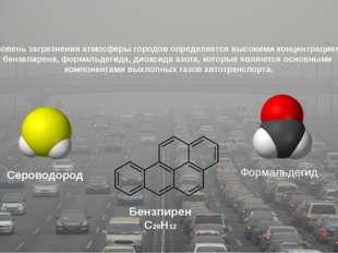 Формальдегид Бензпирен C20H12 Сероводород Уровень загрязнения атмосферы город