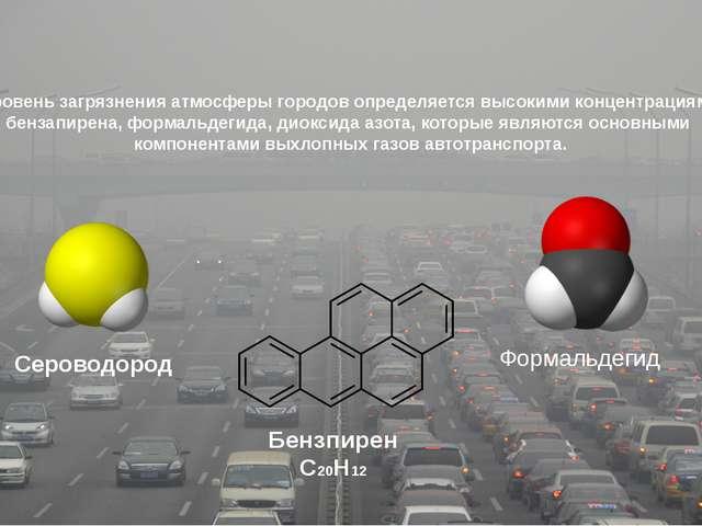 Формальдегид Бензпирен C20H12 Сероводород Уровень загрязнения атмосферы город...