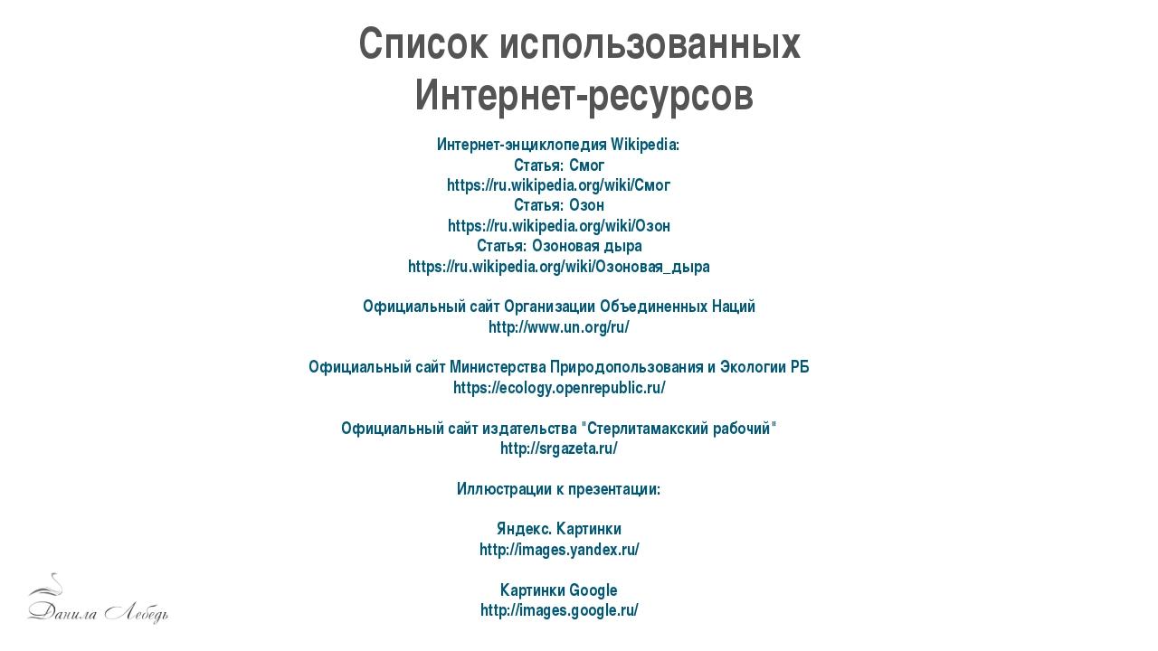 Список использованных Интернет-ресурсов Интернет-энциклопедия Wikipedia: Стат...